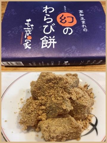 Collage_Fotorわらび餅.jpg