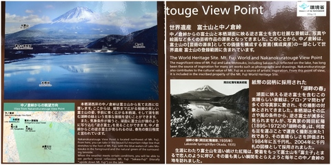 Collage_Fotor富士山の看板.jpg